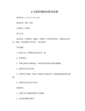 护理病历书写质量检查反馈.doc