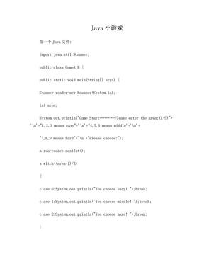 java小游戏源代码.doc
