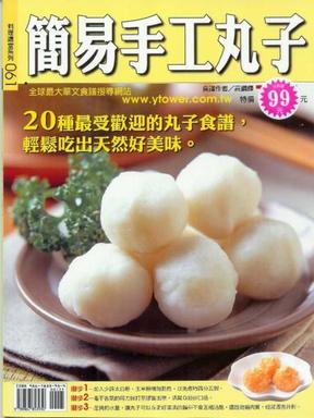 20种肉丸子.pdf