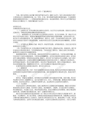 心经-广超法师讲记.doc