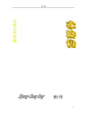 水浒传.doc