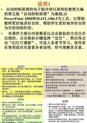 胡寿松自动控制原理第五版课件.ppt
