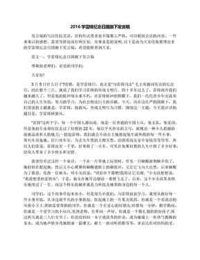 2016学雷锋纪念日国旗下发言稿.docx