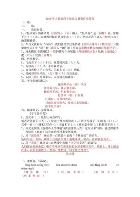 2019年人教版四年级语文暑假作业答案.doc