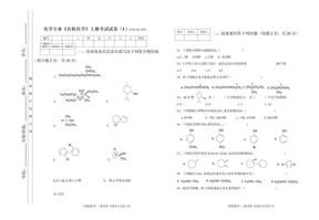 有机化学习题(1).doc