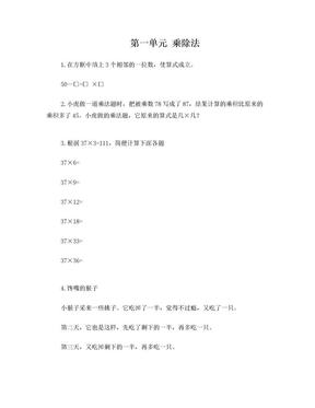 小学数学三年级上册趣味题练习.doc