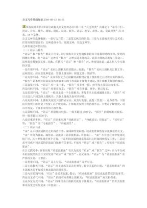 事业单位考试-公文写作基础知识_汇总.doc