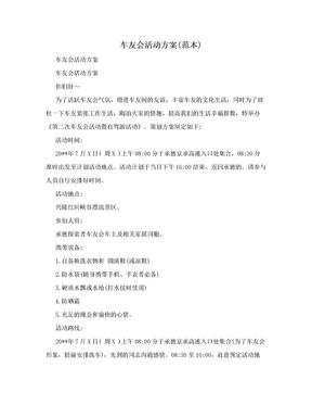 车友会活动方案(范本).doc