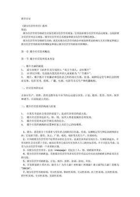 媒介经营管理学提纲(邵培仁).doc