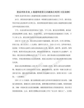 犯系列奸杀案_A级通缉犯董文语被执行死刑[司法案例].doc