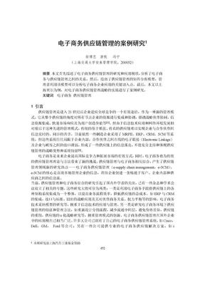 电子商务供应链管理的案例研究.doc