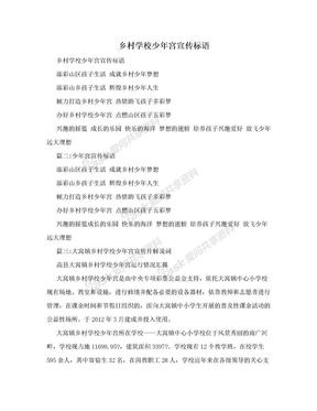 乡村学校少年宫宣传标语.doc
