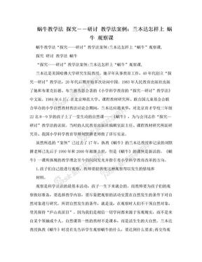 蜗牛教学法 探究――研讨 教学法案例:兰本达怎样上 蜗牛 观察课.doc