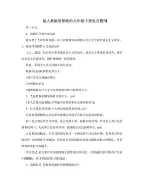 新人教版思想政治八年级下册复习提纲.doc