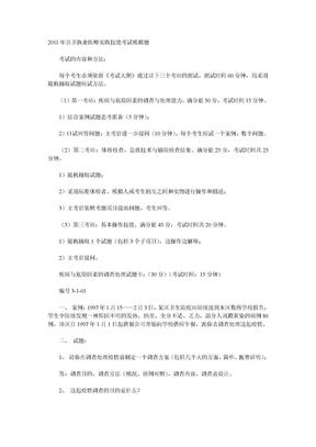 2011年公卫执业医师实践技能考试模拟题.doc