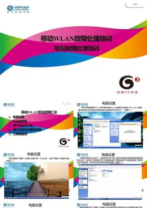 WLAN故障投诉处理培训.ppt