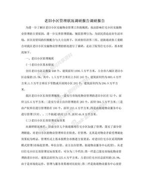 老旧小区管理状况调研报告调研报告.doc