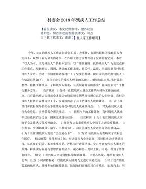 村委会2018年残疾人工作总结.doc