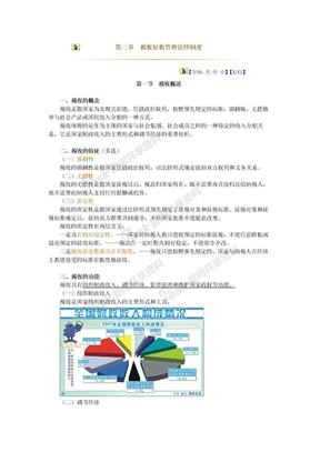 第三章 税收征收管理法律制度.doc