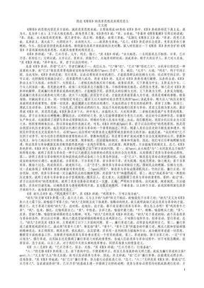 简论《周易》的改革思想及其现实意义.doc