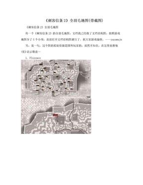 《刺客信条2》全羽毛地图(带截图).doc