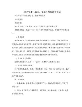 ××党委(总支、支部)换届选举请示.doc
