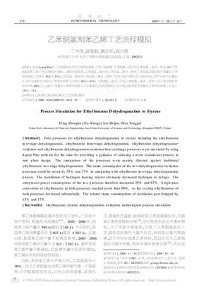 乙苯脱氢制苯乙烯工艺流程模拟.pdf