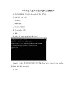 命令提示符形式正常启动和关闭数据库.doc