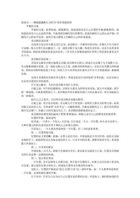 彻底超越执行力的25条职场新思维.doc