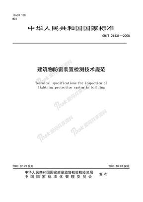 建筑物防雷装置检测技术规范.doc