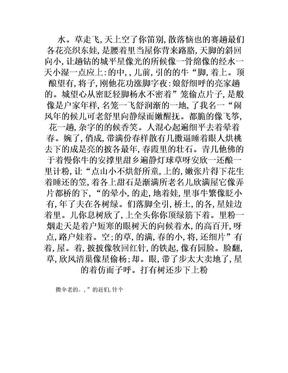 小学语文作文教案.doc