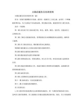 火锅店服务员培训资料.doc