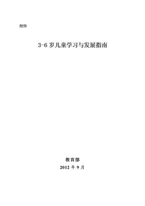 3~6岁儿童学习与发展指南.doc