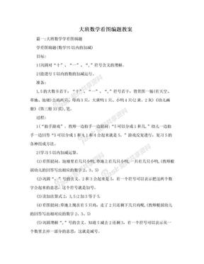 大班数学看图编题教案.doc