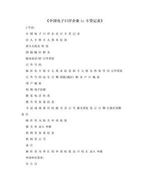 《中国电子口岸企业ic卡登记表》.doc
