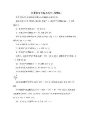 初中化学方程式大全(科粤版).doc