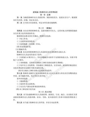 建筑施工特种作业人员管理制度.doc