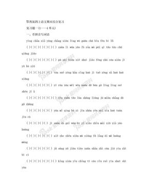鄂教版四年级语文上册期末复习题.doc