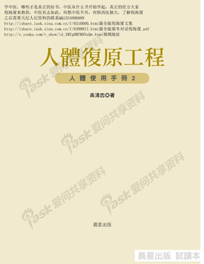 人体复原工程-人体使用手册2清晰版.pdf