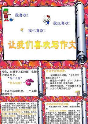 2009年中考语文复习作文指导课件喜欢作.ppt