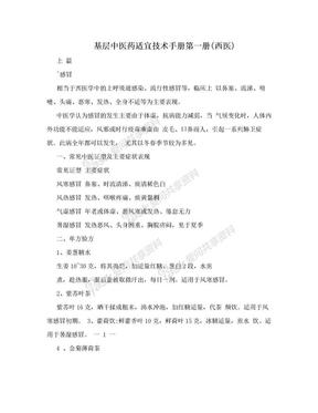 基层中医药适宜技术手册第一册(西医).doc