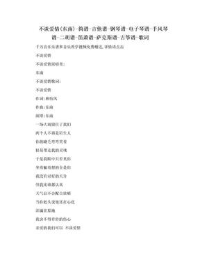 不谈爱情(东南)-简谱-吉他谱-钢琴谱-电子琴谱-手风琴谱-二胡谱-笛萧谱-萨克斯谱-古筝谱-歌词.doc