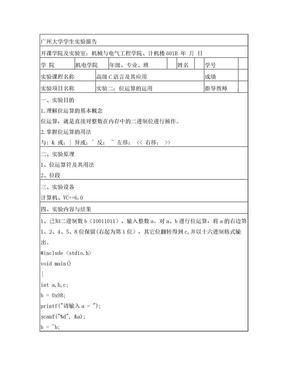 c语言 实验二.doc