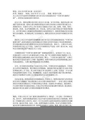 财富:2010年中国500强(企业名单).doc