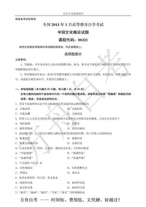 2013年1月全国自学考试《中国文化概论》00321考试真题.doc
