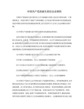 中国共产党的诞生的历史必然性.doc