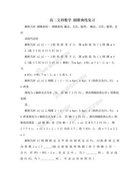 高二文科数学 圆锥曲线复习.doc