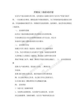 开展反三违活动计划.doc