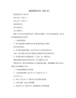 旅店租赁合同 (800字).doc