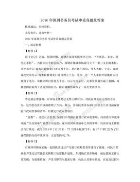 2016年深圳公务员考试申论真题及答案.doc